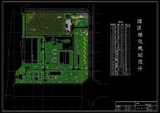 某园区环境绿化设计图