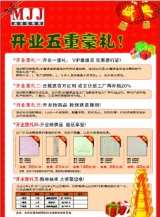 美居佳陶瓷宣传页图片