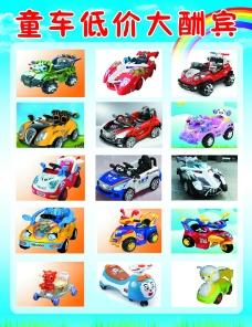儿童童车图片