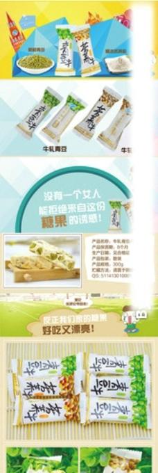 淘宝详情页 天猫海报图片