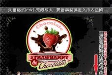 巧克力草莓标签图片