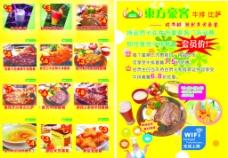 东方豪客宣传单页图片