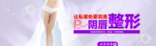 妇科网页banner图片