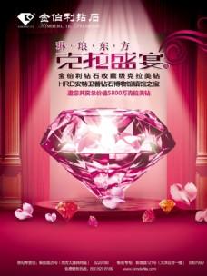 钻石宣传海报