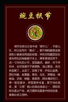 豌豆抿节图片