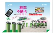 绿色自行车 低碳自行图片