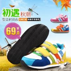 彩色童鞋直通车海报