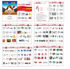 建材公司画册