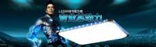 LED吸顶灯饰海报