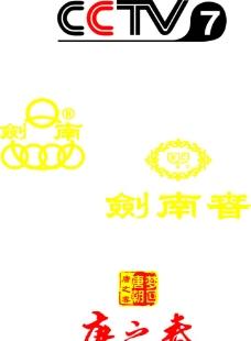 剑南春LOGO图片