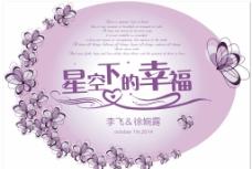 婚礼logo图片