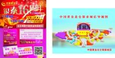 中国黄金  单页 双11图片
