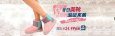 冬季女鞋海报
