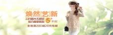 淘宝春夏女装宣传海报