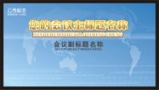 企业会议科技展板模板
