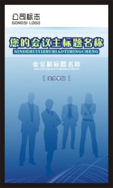 企业科技会议展板模板