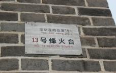 13号烽火台牌图片