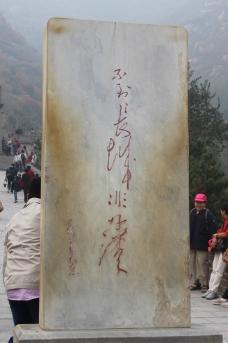 毛主席题词石碑图片