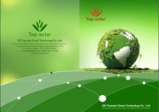 环保绿色 封面图片