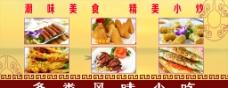 美食門頭廣告圖片