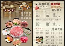日式 料理 宣传页