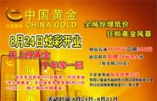 中国黄金海报图片