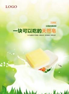 牛奶天然香皂图片