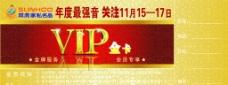 双虎家私名品VIP金卡图片