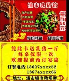 浦市乳猪倌优惠卡图片