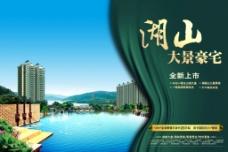 湖景楼盘宣传海报图片