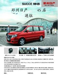 郑州日产宣传图片
