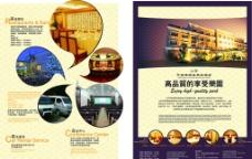 酒店宣传单图片