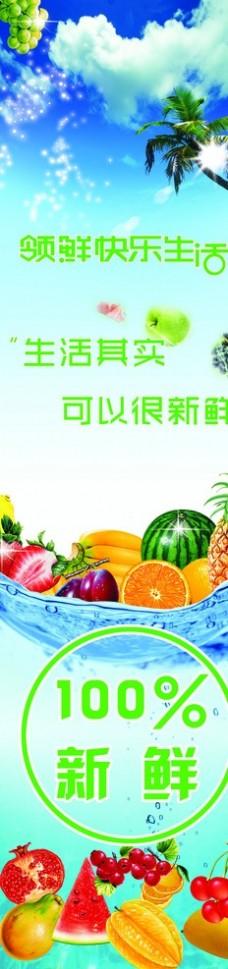 水果超市展架