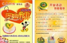 艺森蛋糕店宣传单图片