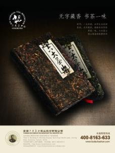 铁观音茶叶海报宣传图