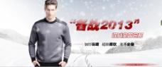 冬季保暖内衣