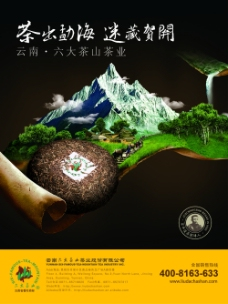 普洱茶茶文化海报图
