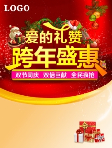 爱的礼赞圣诞节活动海报