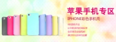 淘宝苹果手机壳促销海报