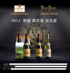 国老教皇葡萄酒平面广告PSD分层模板