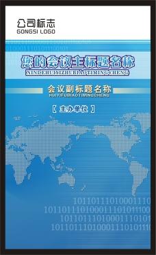 蓝色展板企业会议宣传模板