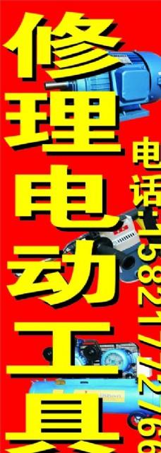 修理电动工具