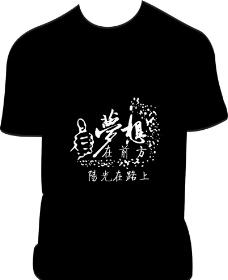 文化衫效果图图片