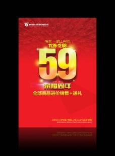 59周年店庆图片
