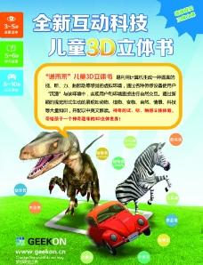 儿童互动科技宣传单图片