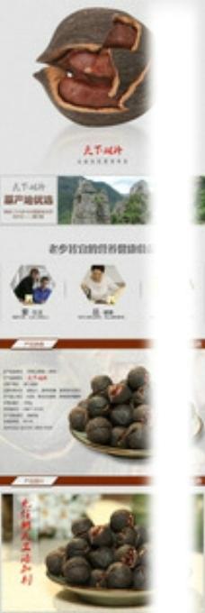 山核桃详情页图片