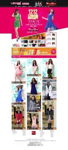 双十二女装旗舰店模板