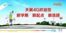 天翼4G欢迎您