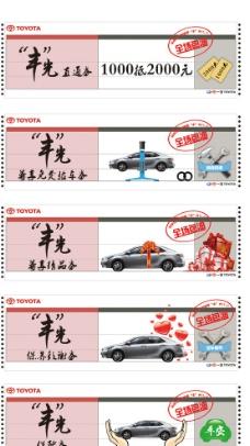 汽车 包油卡  现金券图片
