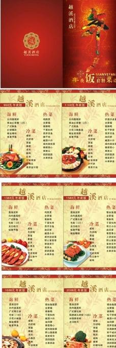 年夜饭菜单图片